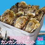 牡蠣 カンカン焼き セット 桃こまち サイズ 無選別 2kg(約25〜30個入) ミニ缶入り 加熱用 (牡蛎ナイフ・片手用軍手付き) 殻付き牡蠣 海鮮