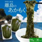 離島 あかもく 90g×30パック 伊勢志摩産 送料無料 アカモク ギバサ 海藻 冷凍 チューブ タイプ