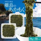 離島 あかもく 70g×48パック 伊勢志摩の離島で水揚げされたアカモク 送料無料 アカモク ギバサ 小分けパック 海藻 湯通し刻み加工済 瞬間冷凍