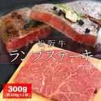 松阪牛 ランプ ステーキ 300g (約150g×2枚) 牛肉 和牛 厳選された A4ランク 以上 の松阪肉 父の日 ギフト