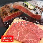 松阪牛 ランプ ステーキ 400g (約200g×2枚) 牛肉 和牛 厳選された A4ランク 以上 の松阪肉 父の日 ギフト