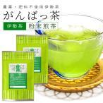 伊勢茶 有機粉末煎茶40g メール便送料無料 有機JAS認定 お茶 日本茶 三重県産 農薬・肥料不使用栽培