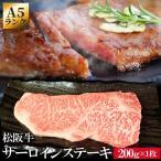 松阪牛 サーロインステーキ 200g×1枚 A4ランク以上の松阪肉