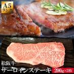 松阪牛 サーロイン ステーキ 200g×2枚 A5ランク厳選 牛肉 和牛 松阪肉 お中元 ギフト
