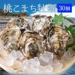 浦村 牡蠣 30個 殻付き 牡蠣 (牡蠣ナイフ・片手用軍手付き) 発泡箱入 三重県 鳥羽産加熱用