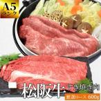 松阪牛 すき焼き肉 厳選ロース600g 肩ロース