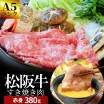 松阪牛 すき焼き 肉 380g A5ランク厳選 和牛 牛肉 送料無料 産地証明書付 松阪肉 の中でも、脂っぽくなく旨味の強い 赤身 敬老の日 ギフト