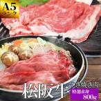 松阪牛 特選 すき焼き 肉 800g A5ランク厳選 牛肉 和牛 送料無料 産地証明書付 松阪肉 の 赤身 の中でも霜降りの多い部位を厳選
