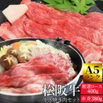 松阪牛 すき焼き 肉 セット 赤身 380g 厳選 ロース 400g A5ランク厳選 牛肉 和牛 送料無料 産地証明書付 松阪肉 の 赤身 の中でも霜降りの多い部位
