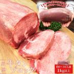 牛タン ブロック 上級部位厳選 約900g前後 送料無料 厚切り ステーキ 焼肉 BBQ バーベキュー タン塩 タン中 タン元 父の日 ギフト