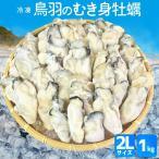 牡蠣むき身2Lサイズ 1kg(約30個前後) 送料無料 冷凍 鳥羽産 牡蛎加熱用 鳥羽のカキを身入りの良い時期に瞬間冷凍