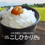 三重県産コシヒカリ10kg 送料無料 ご注文後精米・分づき米対応(伊勢度会産こしひかり)