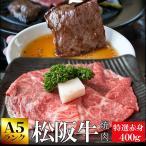 松阪牛 焼肉用 400g 送料無料 A4ランク以上?産地証明書付?松阪牛の甘みや旨みが美味しく、脂身の少ないさっぱりとした赤身肉です。