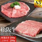 松阪牛 焼肉セット 特選赤身200g 上カルビ200g 送料無料 A4ランク以上−産地証明書付
