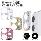ムーミン iPhone 12 対応 カメラカバー リトルミイ スナフキン カメラ レンズ 強化ガラス 表面硬度9H レンズ保護 フィルム クリア かわいい 耐衝撃 アイホン