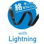 iPhone用 充電 ケーブル 1m Lightning フラットケーブル MFI認証