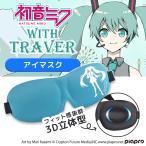 初音ミク with TRAVER×Willcom 3D立体型 アイマスク  VOCALOID ボカロ