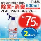 ZEAL アルコール 除菌 消臭スプレー 500ml 2本セット エタノール アルコール濃度 ウイルス対策 大容量 高濃度アルコール 会社 家庭用トイレ 自宅 ボトル 衛生