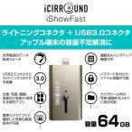 アウトレット iCIRROUND iShowFast ライトニング用メモリー 64GB NB-ICIRLN-64