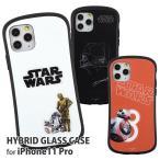 STAR WARS iPhone 11Pro 対応 ハイブリッドガラスケース スターウォーズ  R2-D2 ダースベイダー BB-8 キャラクター 人気 映画