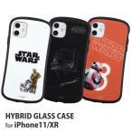 STAR WARS iPhone 11/XR対応 ハイブリッドガラスケース スターウォーズ  R2-D2 ダースベイダー BB-8 キャラクター 人気 映画