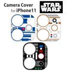 STAR WARS iPhone11 カメラカバー R2-D2 BB-8 DARTH VADER カメラ キャラクター 保護 レンズ カバー 送料無料 高透過率 耐衝撃 指紋 皮脂防止 人気