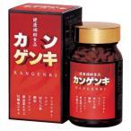 【送料無料】【メーカー直送品】 カンゲンキ 240粒 (健康補助食品)