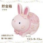 【送料無料】【メーカー直送品】 貯金箱 ウサギ G-5747P