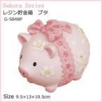 【送料無料】【メーカー直送品】 サクラシリーズ レジン貯金箱 ブタ G-5848P