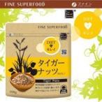 【送料無料】【メーカー直送品】 ファイン スーパーフード タイガーナッツ 150g