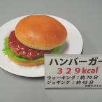 【送料無料】【メーカー直送品】 日本職人が作る  食品サンプル カロリー表示付き ハンバーガー IP-549