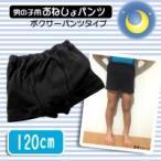 【送料無料】【メーカー直送品】 日本製 子供用おねしょパンツ(ボクサーパンツタイプ) 男の子用 ブラック 120cm