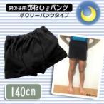 【送料無料】【メーカー直送品】 日本製 子供用おねしょパンツ(ボクサーパンツタイプ) 男の子用 ブラック 140cm
