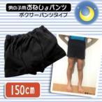 【送料無料】【メーカー直送品】 日本製 子供用おねしょパンツ(ボクサーパンツタイプ) 男の子用 ブラック 150cm