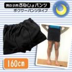 【送料無料】【メーカー直送品】 日本製 子供用おねしょパンツ(ボクサーパンツタイプ) 男の子用 ブラック 160cm