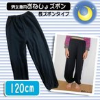 【送料無料】【メーカー直送品】 日本製 子供用おねしょ長ズボン 男女兼用 ブラック 120cm