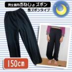 【送料無料】【メーカー直送品】 日本製 子供用おねしょ長ズボン 男女兼用 ブラック 150cm