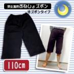 【送料無料】【メーカー直送品】 日本製 子供用おねしょ半ズボン 男女兼用 ブラック 110cm