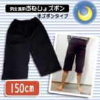 【送料無料】【メーカー直送品】 日本製 子供用おねしょ半ズボン 男女兼用 ブラック 150cm