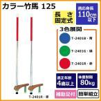 【送料無料】【メーカー直送品】 TOEI LIGHT トーエイライト カラー竹馬 125