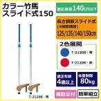 【送料無料】【メーカー直送品】 TOEI LIGHT トーエイライト カラー竹馬 スライド式150