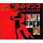 【送料無料】【メーカー直送品】 情熱のタンゴ ベスト・コレクション30(CD2枚組)