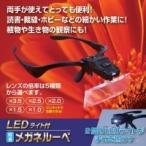 【送料無料】【メーカー直送品】 LEDライト付 軽量メガネルーペ 871040