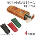 【送料無料】【メーカー直送品】 マグネット式メガネケース TK-8794