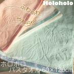 ハワイアンモチーフ バスタオル 「ホロホロ」(約60×120cm 600匁)ホヌ モンステラ 無撚糸やわらかタオル