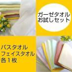 ショッピングお試しセット 〈お試しセット〉日本製ガーゼバスタオル・フェイスタオル各1枚「たおる屋さんが作る綿紗」 湯上り 手拭い 綿100% 無地 赤ちゃん 泉州タオル/送料無料