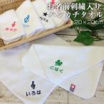 今治タオル シャーリングホワイト お名前刺繍ハンカチタオル【約20×20cm】