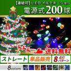 LED200球 LED イルミネーション クリスマス 【連結可】ストレート