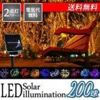 LEDソーラーイルミネーション 200球 点灯2パターン  イルミネーション クリスマス 送料無料 ゆうパケット発送