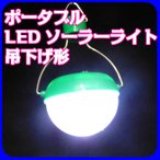 ポータブルLEDソーラーライト 吊下げ形 防災 停電 ガーデンライト アウトドア キャンプ 屋外 外灯 庭園灯 エクステリア